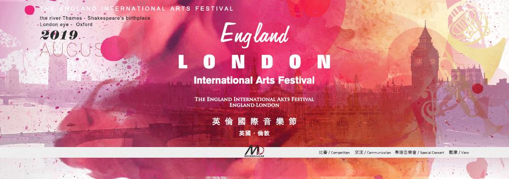 英伦国际音乐节