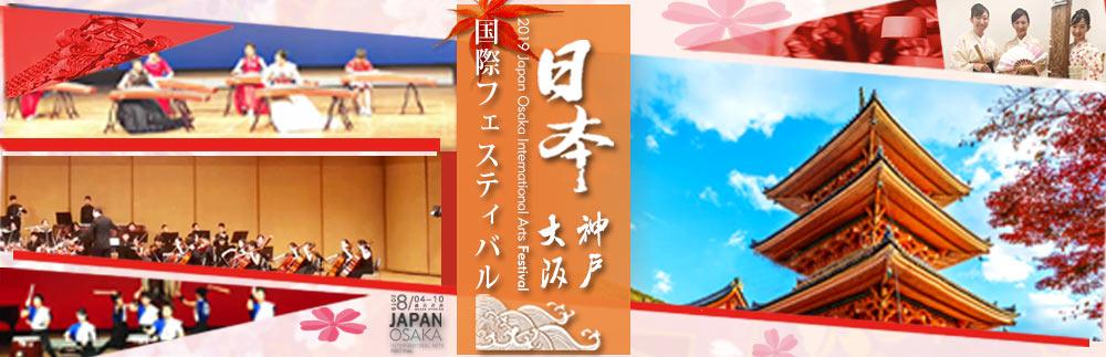 日本大阪神户国际艺术节