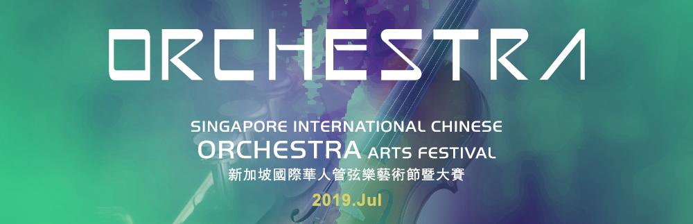 新加坡国际华人管弦乐艺术节暨大赛