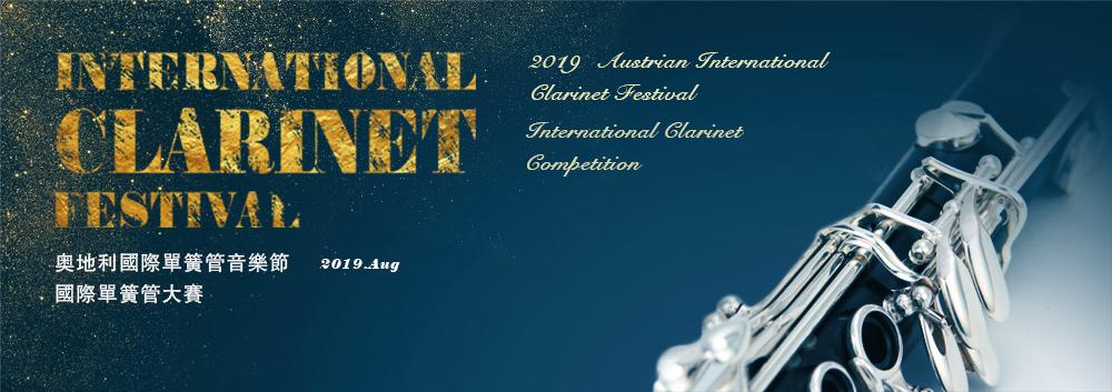 奥地利国际单簧管音乐节