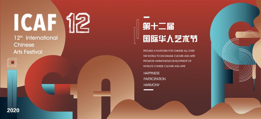 第十二届新加坡国际华人艺术节
