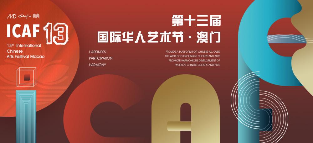 第十三届国际华人艺术节·澳门